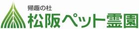 帰趣の杜 松阪ペット霊園
